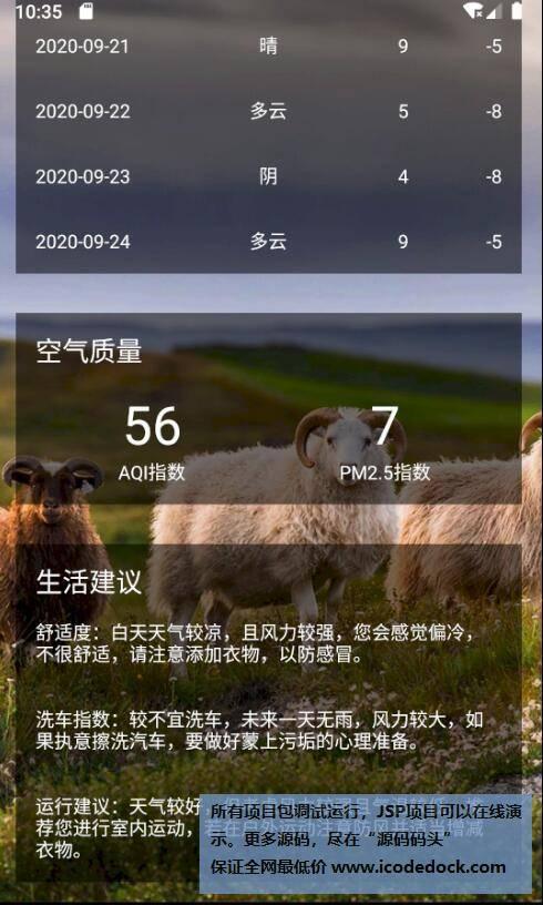 源码码头-Android实现天气预报系统-用户角色-查看空气质量和生活建议