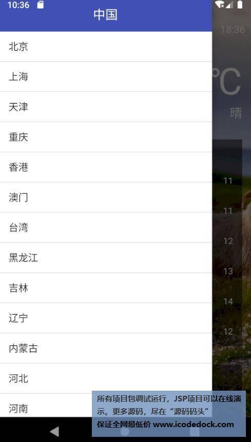 源码码头-Android实现天气预报系统-用户角色-选择城市