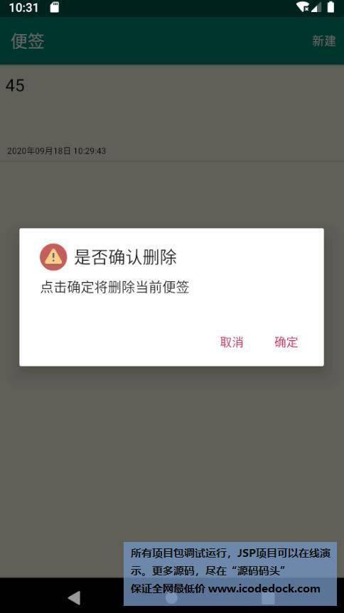 源码码头-Android实现的一个记事本本地单机版-删除记事