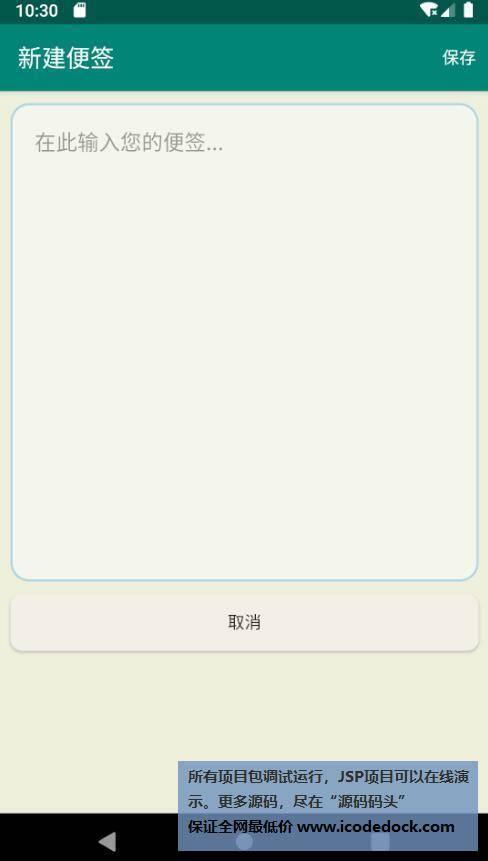 源码码头-Android实现的一个记事本本地单机版-新增记事