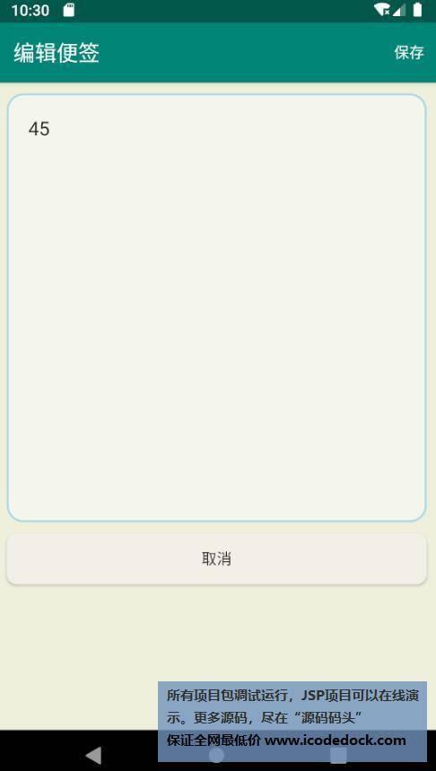源码码头-Android实现的一个记事本本地单机版-编辑记事