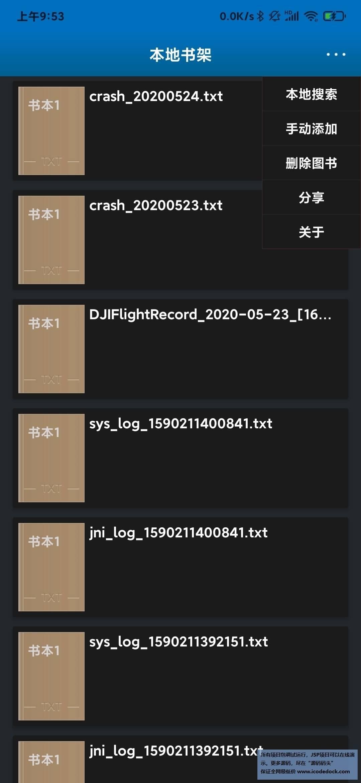 源码码头-Android本地电子书-菜单页面