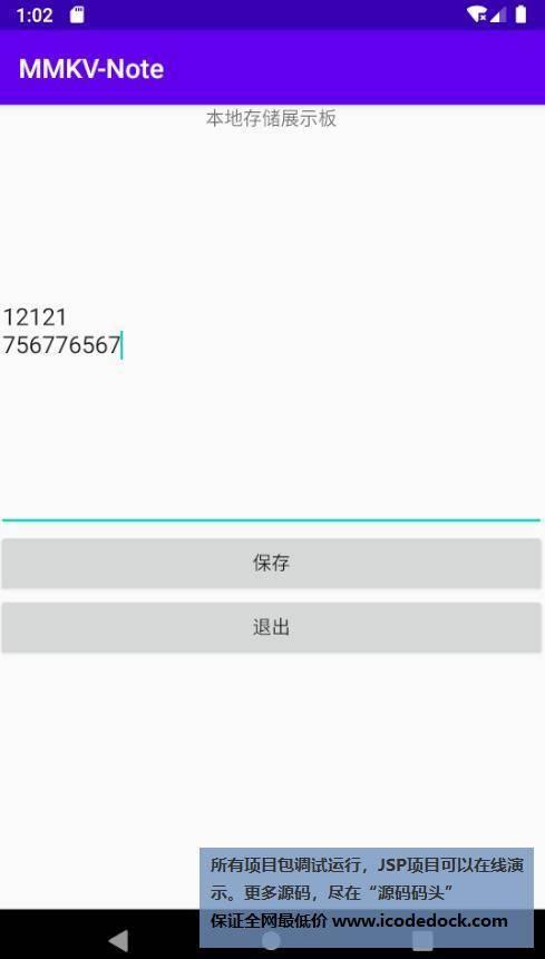 基于Android Studio的Android本地简单记忆展示板