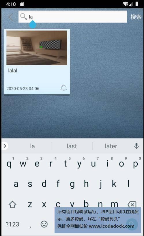 源码码头-Android简单记事本-用户角色-搜索记事本