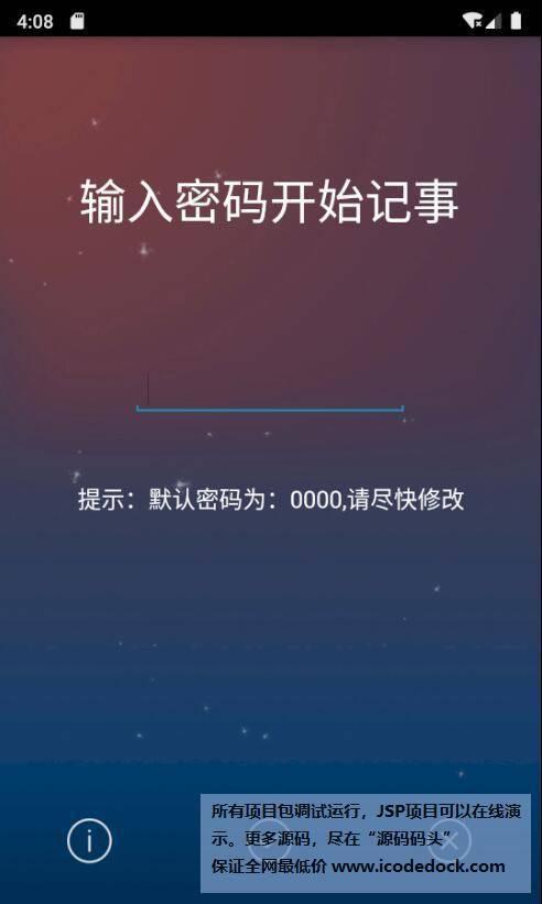 源码码头-Android简单记事本-用户角色-用户首页