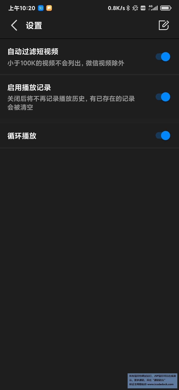 源码码头-Android视频播放器-用户角色-软件设置