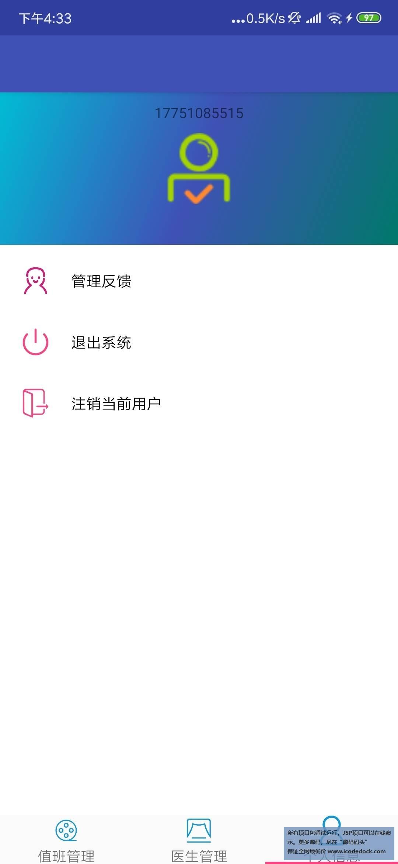 源码码头-Android挂号管理系统JAVA后端-患者角色-个人中心