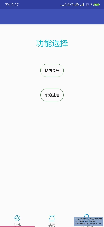 源码码头-Android挂号管理系统JAVA后端-患者角色-挂号菜单