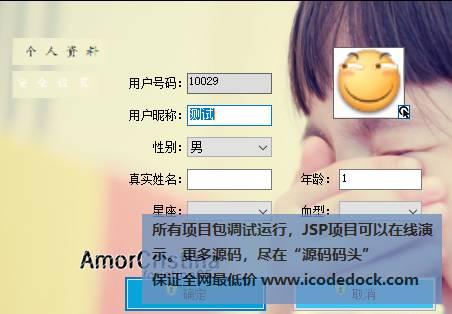 源码码头-C#即时通信聊天软件-用户角色-个人资料