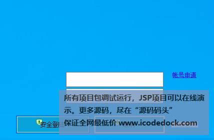 源码码头-C#即时通信聊天软件-用户角色-用户登陆窗体