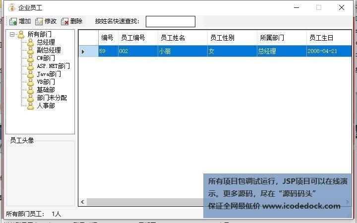 源码码头-WinForm+SQLSERVER的的工资管理系统-一般用户角色-人事管理-档案管理