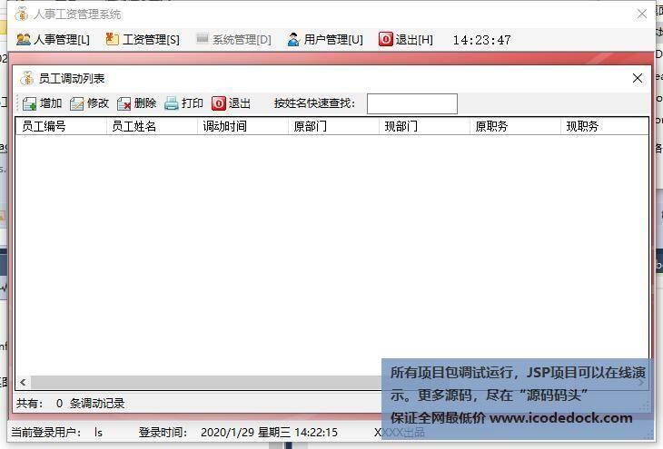 源码码头-WinForm+SQLSERVER的的工资管理系统-一般用户角色-人事管理-调动管理
