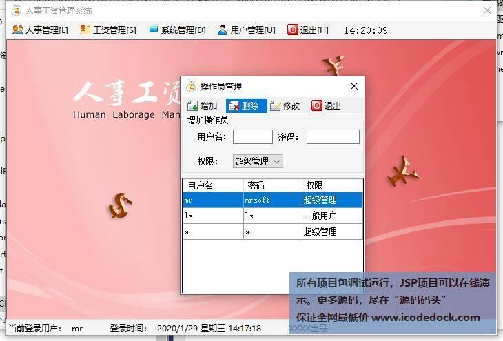 源码码头-WinForm+SQLSERVER的的工资管理系统-超级管理角色-用户管理-操作员管理