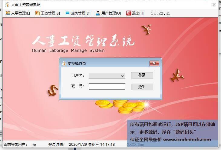 源码码头-WinForm+SQLSERVER的的工资管理系统-超级管理角色-用户管理-更改操作员