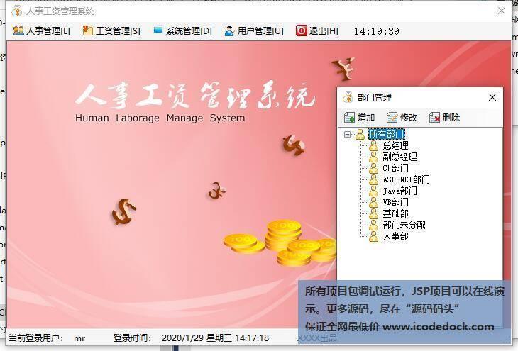 源码码头-WinForm+SQLSERVER的的工资管理系统-超级管理角色-系统管理-部门管理