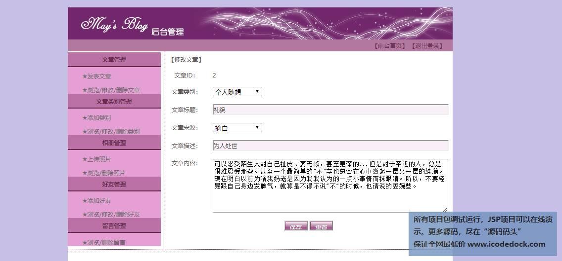 源码码头-JSP个人博客-后台-修改