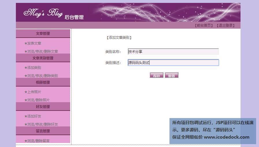 源码码头-JSP个人博客-后台-增加类别