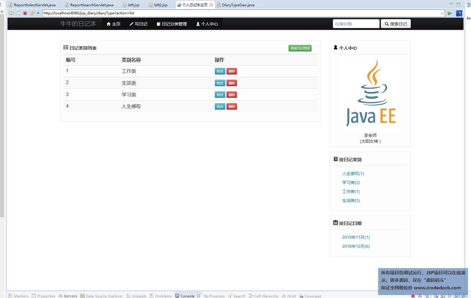 源码码头-JSP个人日记本-作者账号-日记分类管理