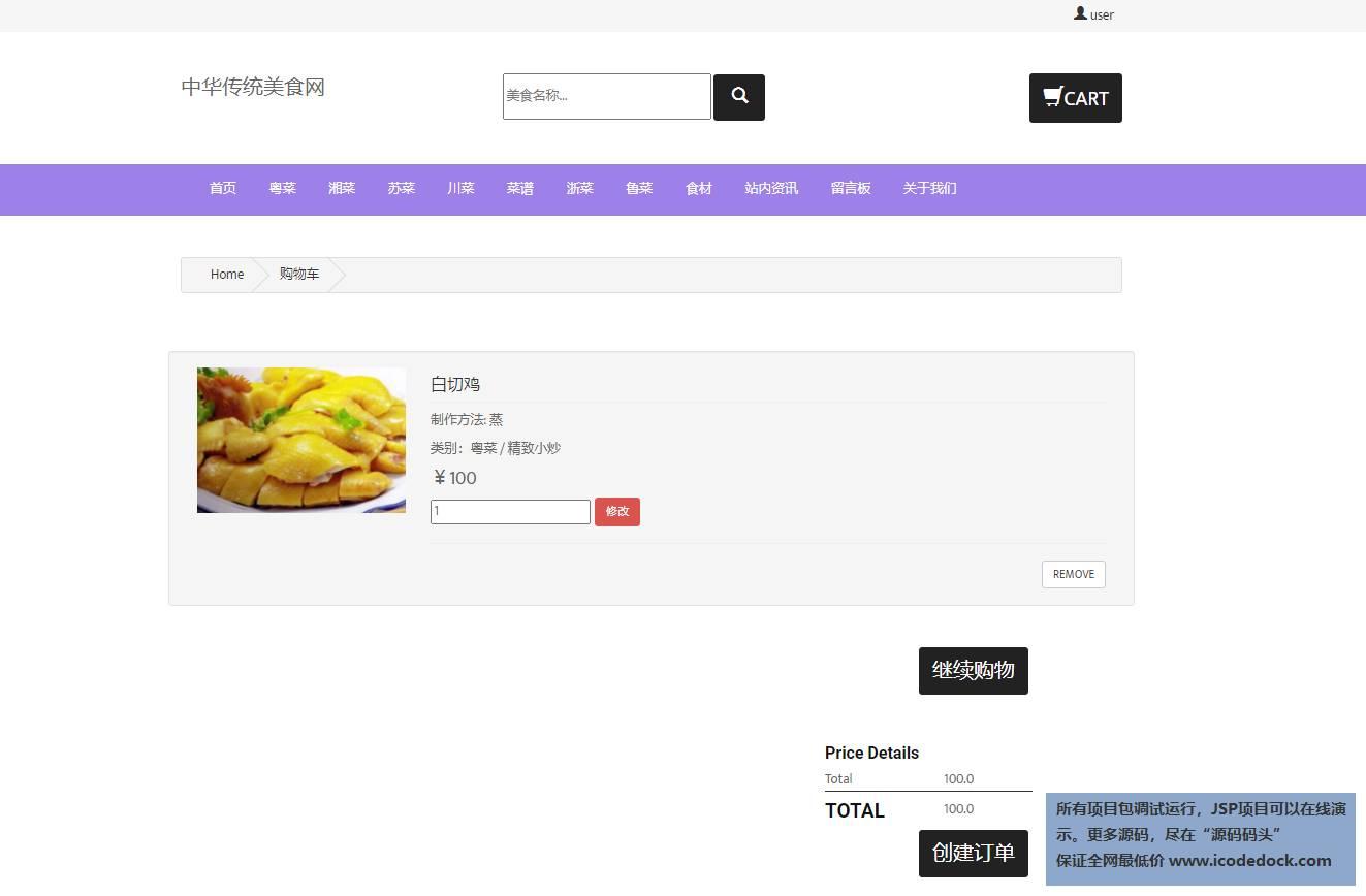 源码码头-JSP中华传统美食网站平台管理系统-用户角色-加入购物车