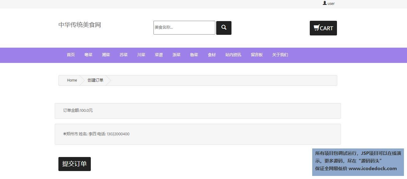 源码码头-JSP中华传统美食网站平台管理系统-用户角色-提交订单