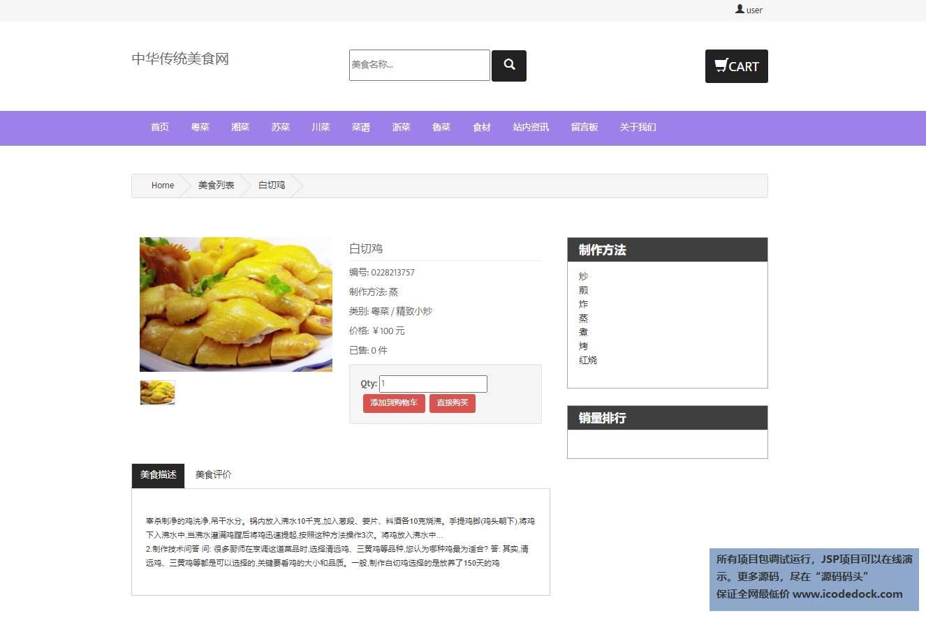 源码码头-JSP中华传统美食网站平台管理系统-用户角色-查看商品详情