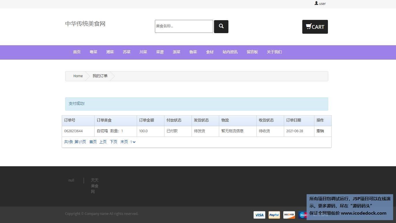 源码码头-JSP中华传统美食网站平台管理系统-用户角色-查看我的订单