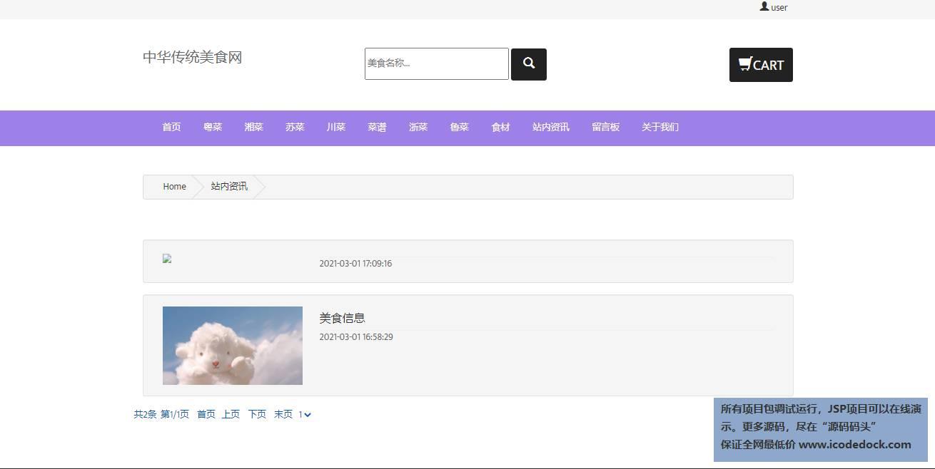 源码码头-JSP中华传统美食网站平台管理系统-用户角色-查看站内资讯