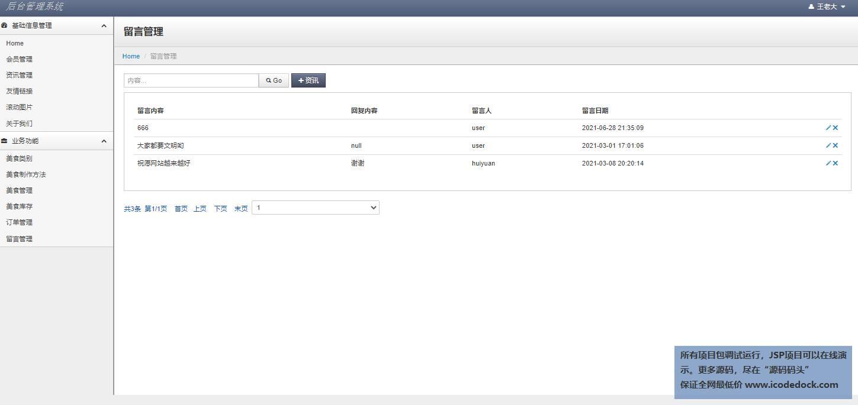 源码码头-JSP中华传统美食网站平台管理系统-管理员角色-留言管理