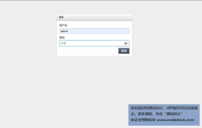 源码码头-JSP中华传统美食网站平台管理系统-管理员角色-管理员登录