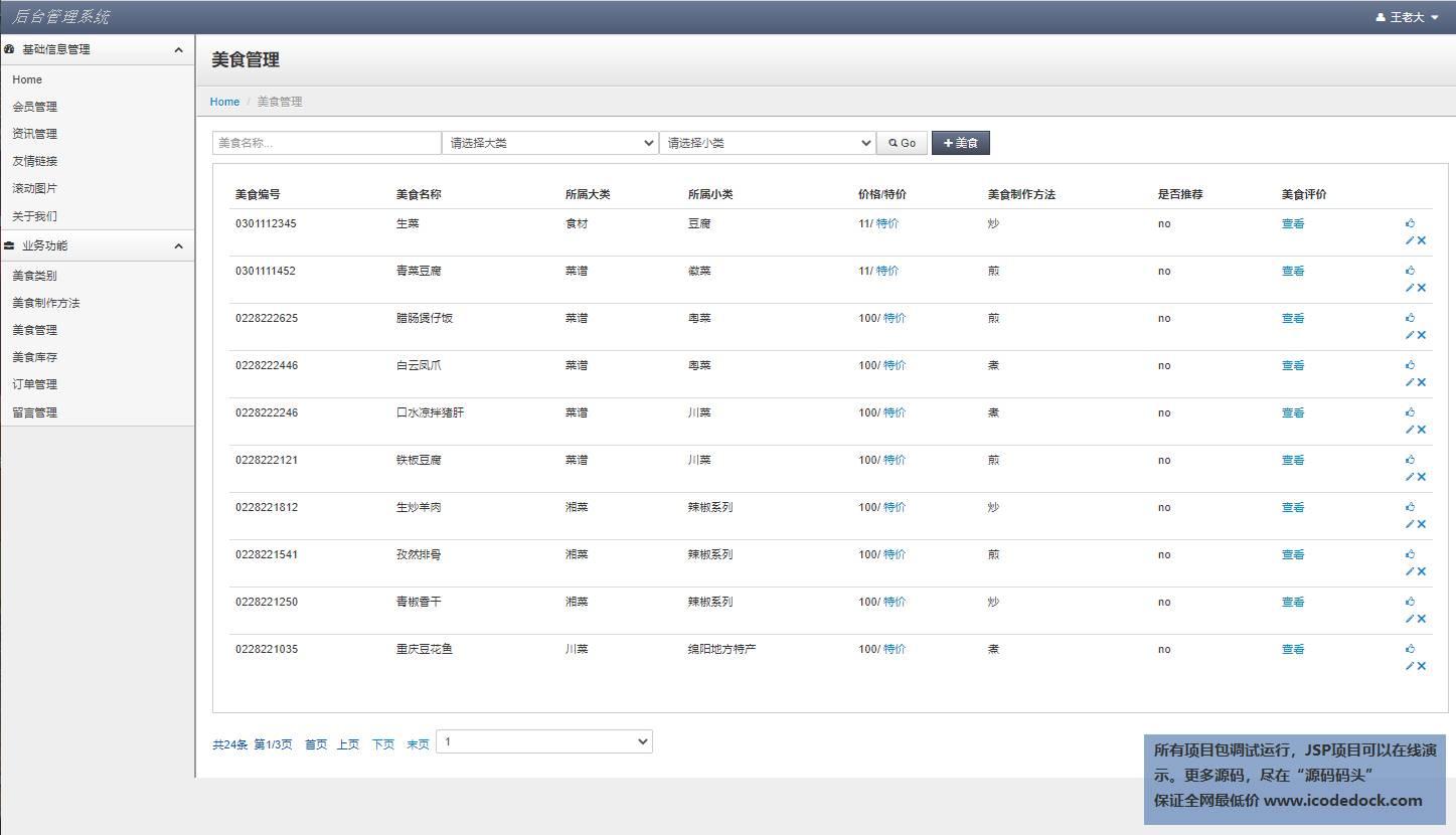 源码码头-JSP中华传统美食网站平台管理系统-管理员角色-美食管理