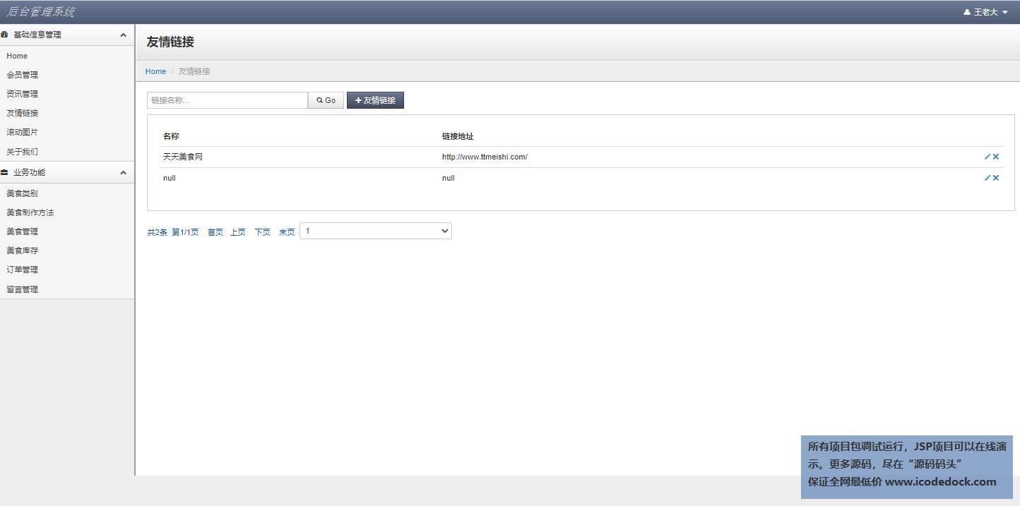 源码码头-JSP中华传统美食网站平台管理系统-管理员角色-链接管理