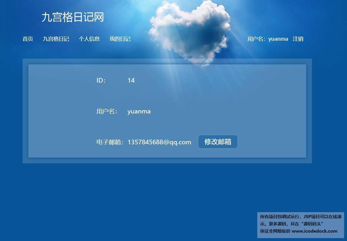 源码码头-JSP九宫格日记本-用户角色-个人信息修改