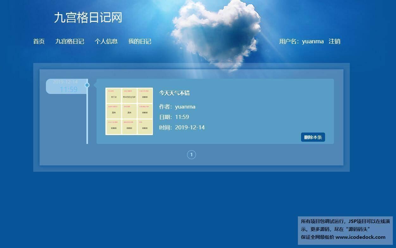 源码码头-JSP九宫格日记本-用户角色-按照时间线查看日记