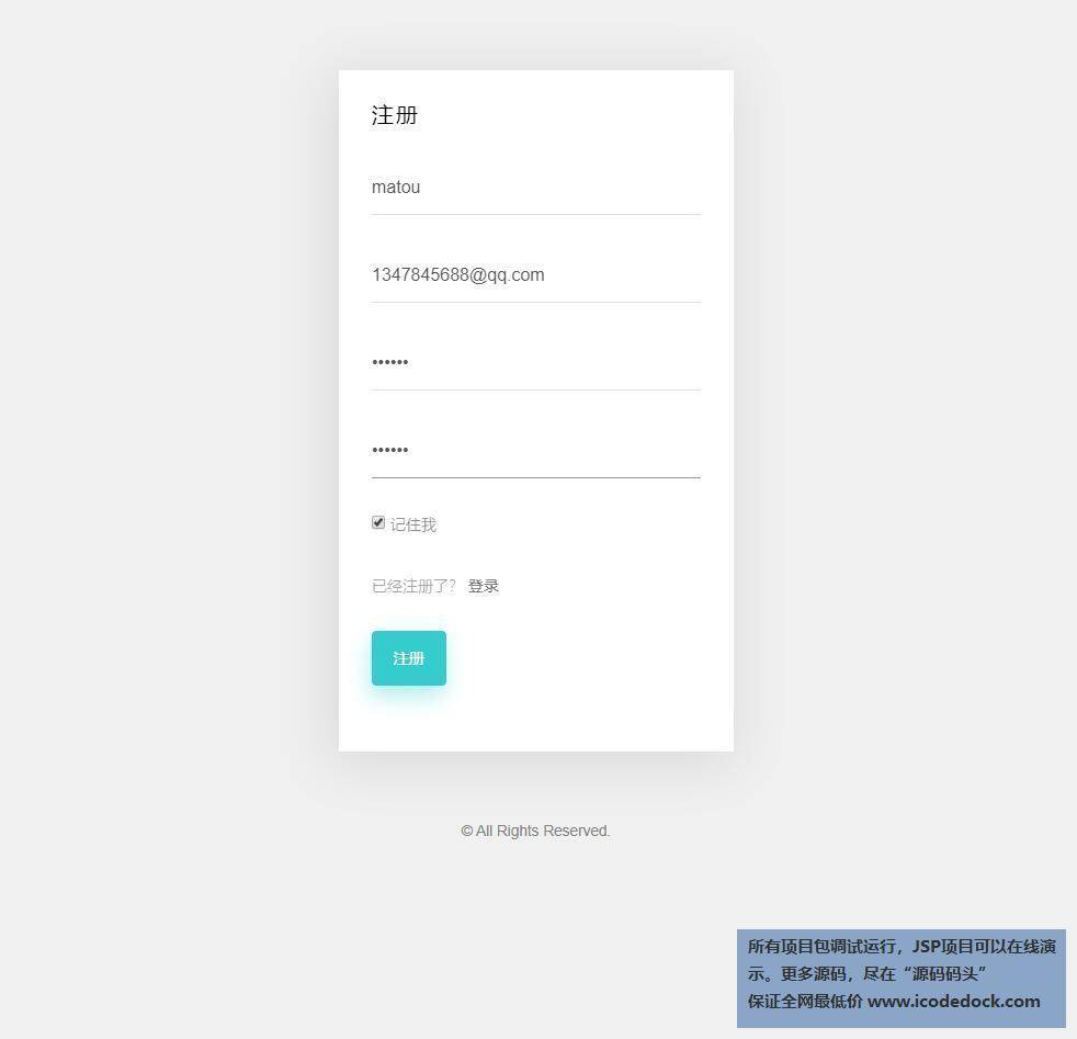 源码码头-JSP九宫格日记本-用户角色-用户注册