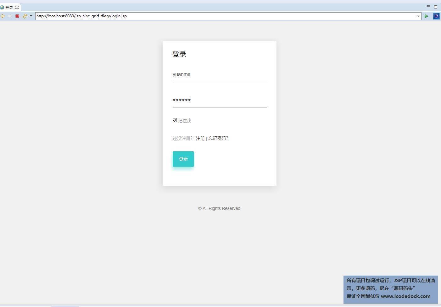 源码码头-JSP九宫格日记本-用户角色-用户登录