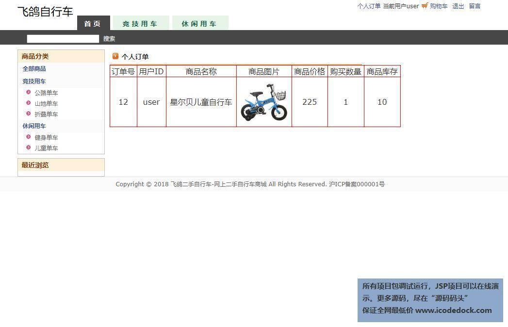 源码码头-JSP二手自行车在线销售商城平台系统-用户角色-查看订单