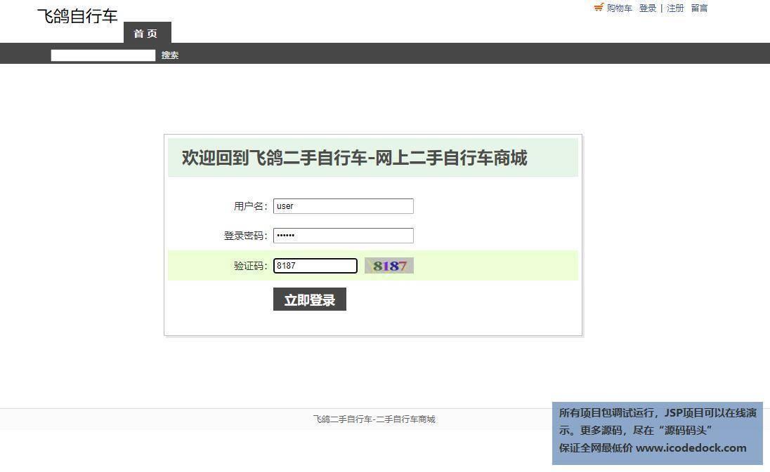 源码码头-JSP二手自行车在线销售商城平台系统-用户角色-用户登录注册