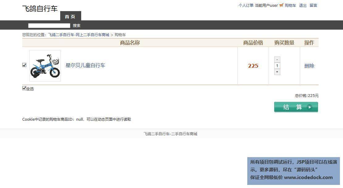 源码码头-JSP二手自行车在线销售商城平台系统-用户角色-结算订单