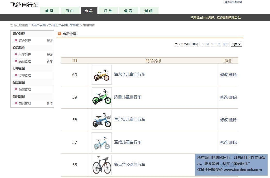 源码码头-JSP二手自行车在线销售商城平台系统-管理员角色-商品管理