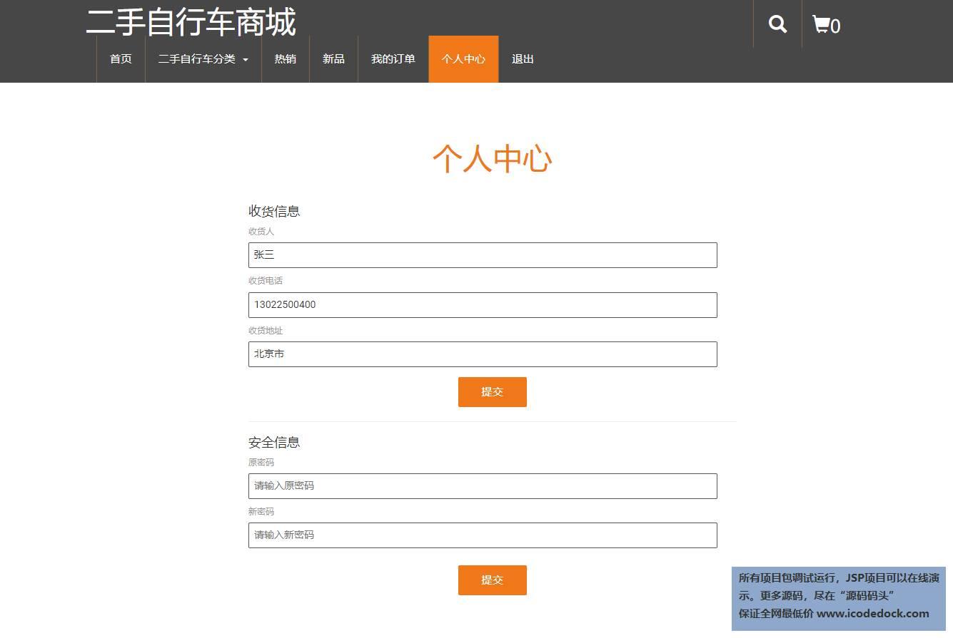 源码码头-JSP二手自行车销售商城-用户角色-修改个人信息