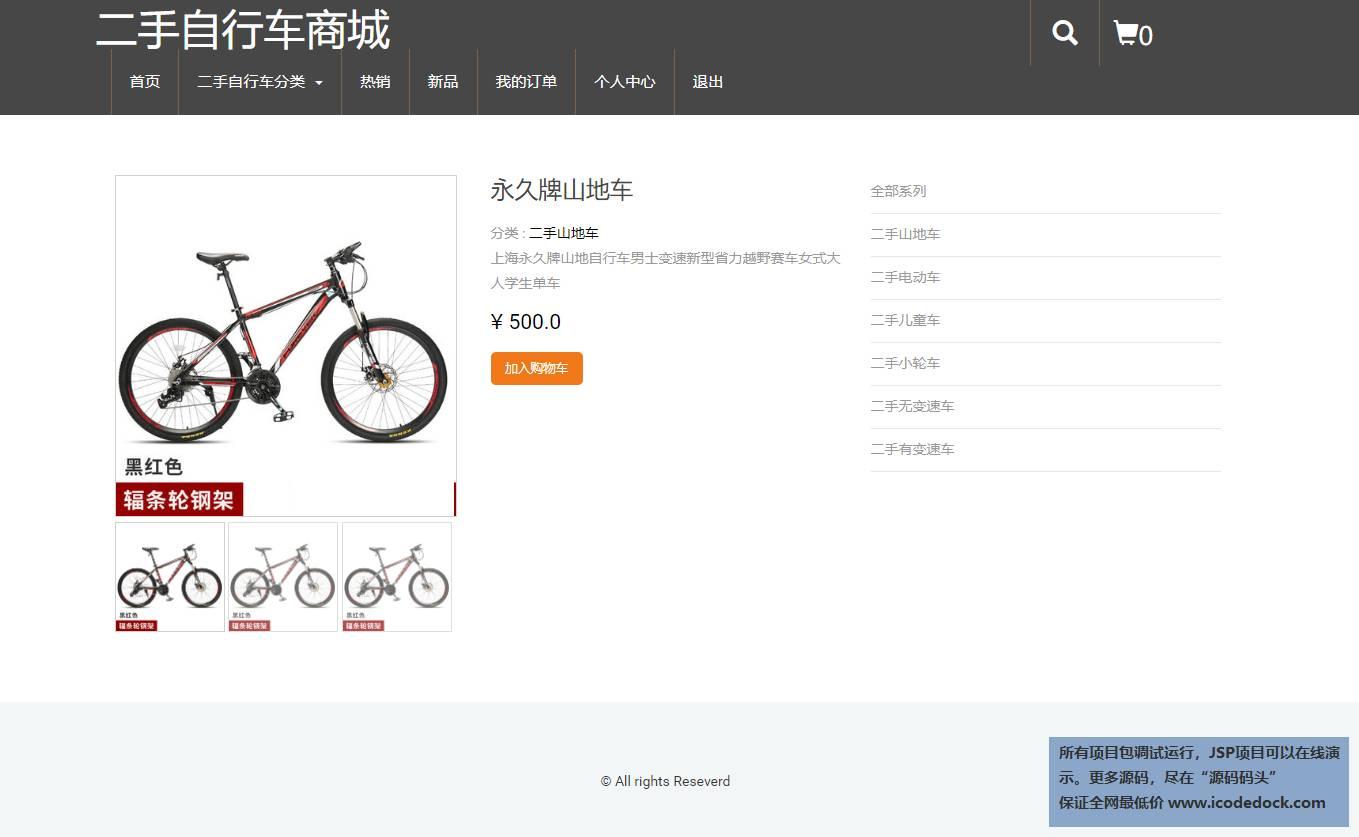 源码码头-JSP二手自行车销售商城-用户角色-查看商品详情