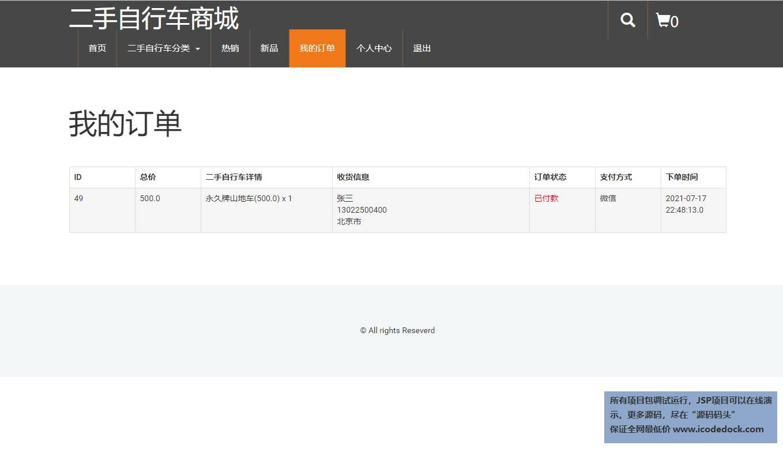 源码码头-JSP二手自行车销售商城-用户角色-查看我的订单