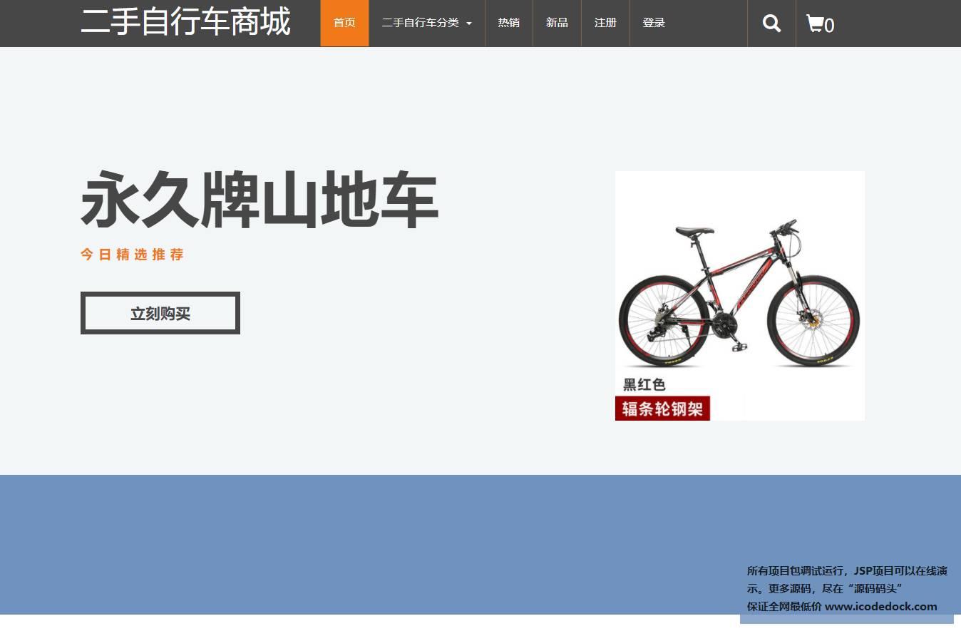 源码码头-JSP二手自行车销售商城-用户角色-查看首页