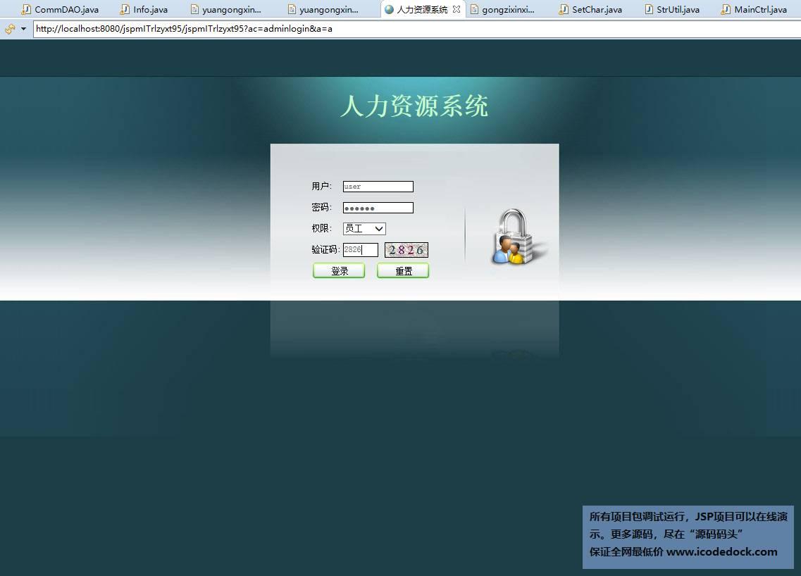 源码码头-JSP人事管理系统-员工角色-员工登录