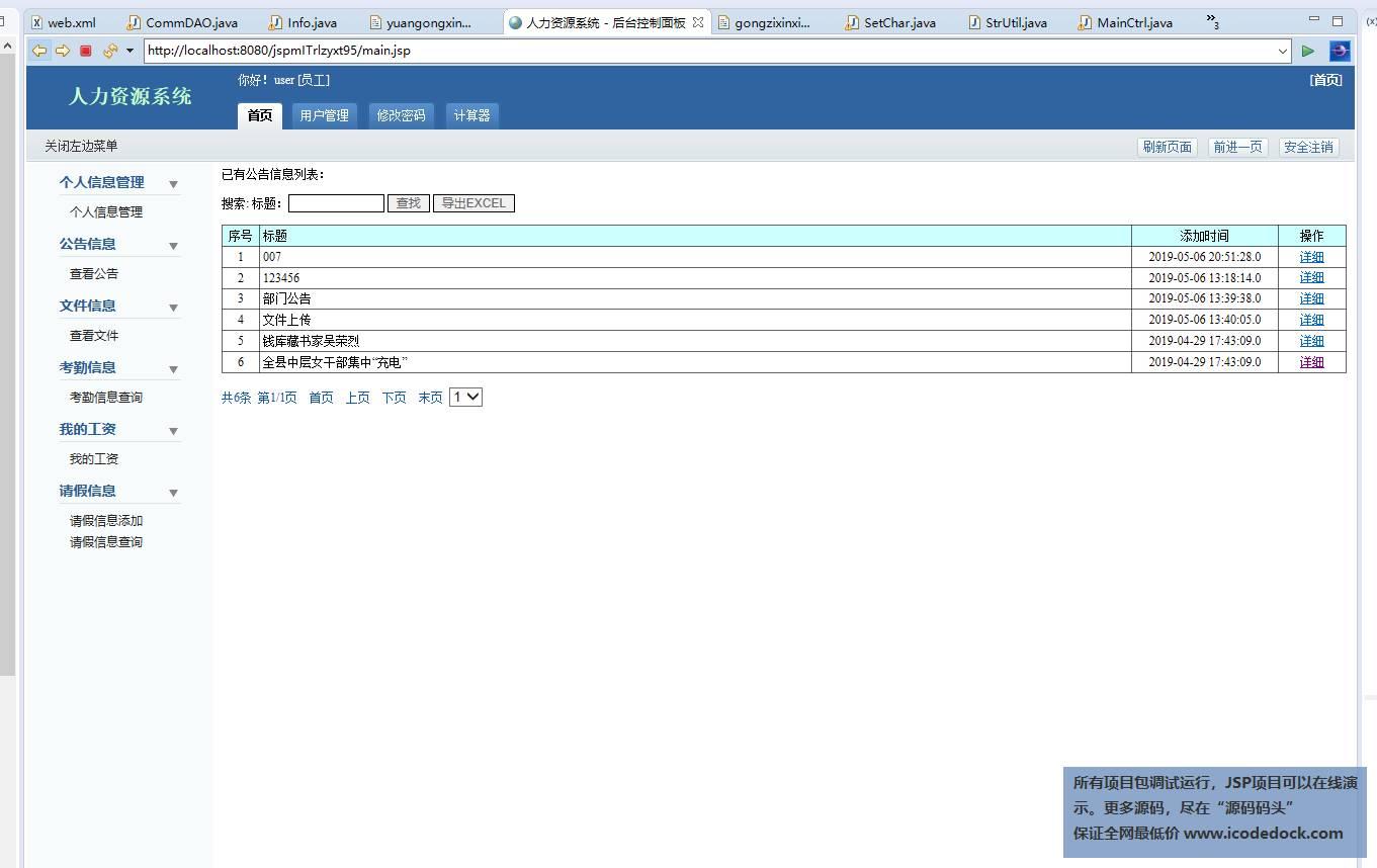 源码码头-JSP人事管理系统-员工角色-查看公告