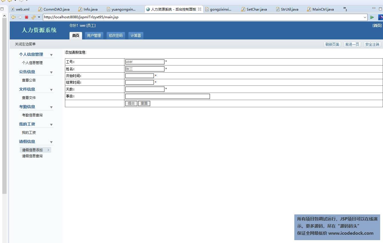 源码码头-JSP人事管理系统-员工角色-请假信息添加