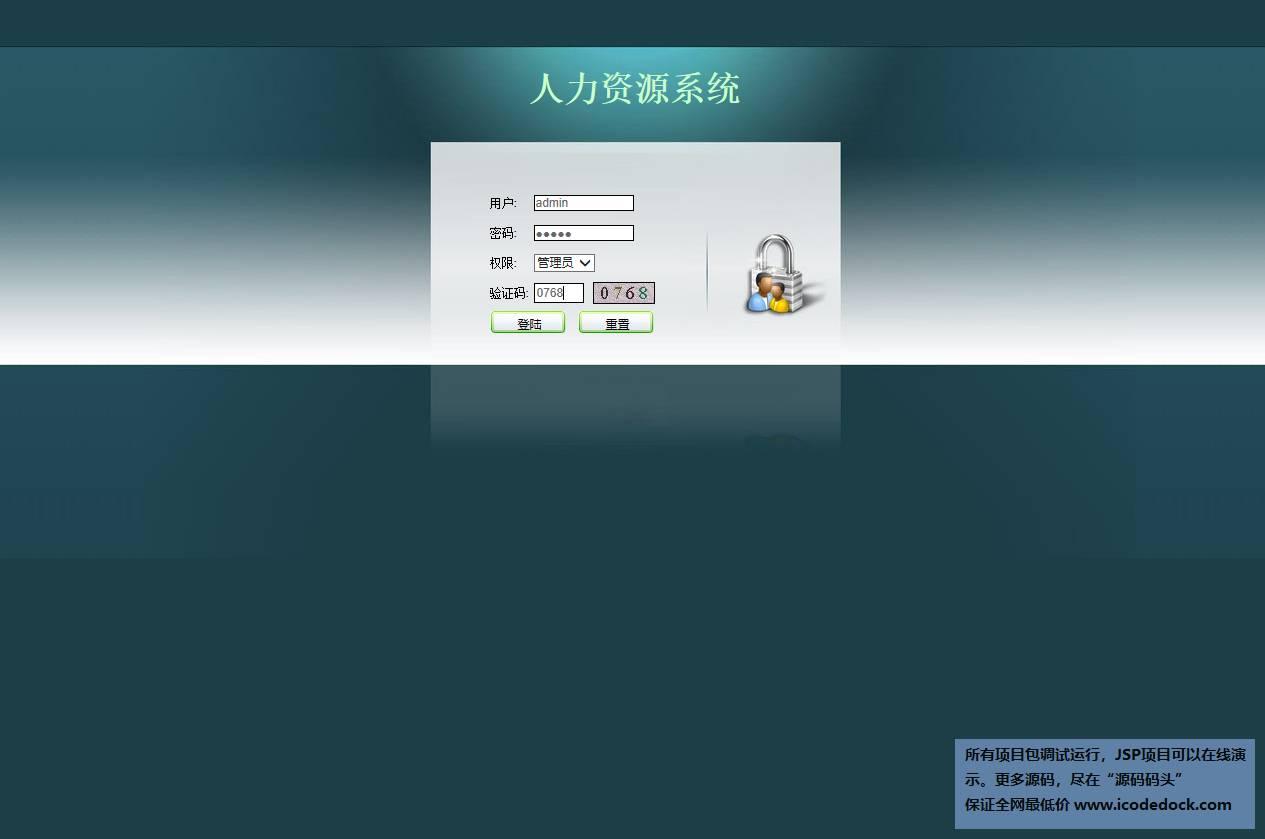源码码头-JSP人事管理系统-登录页面