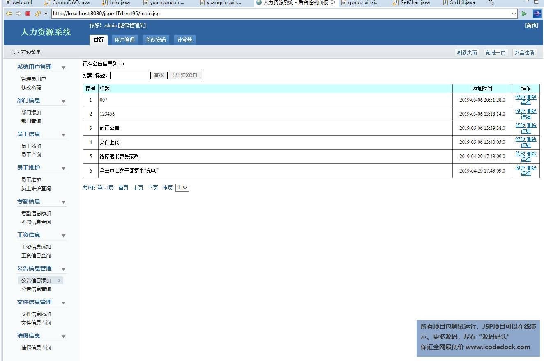 源码码头-JSP人事管理系统-管理员角色-公告信息增删改查