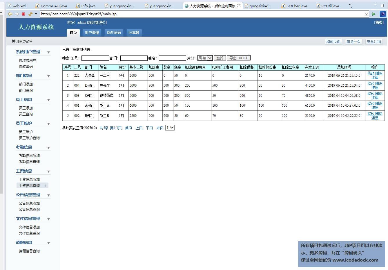 源码码头-JSP人事管理系统-管理员角色-工资信息增删改查