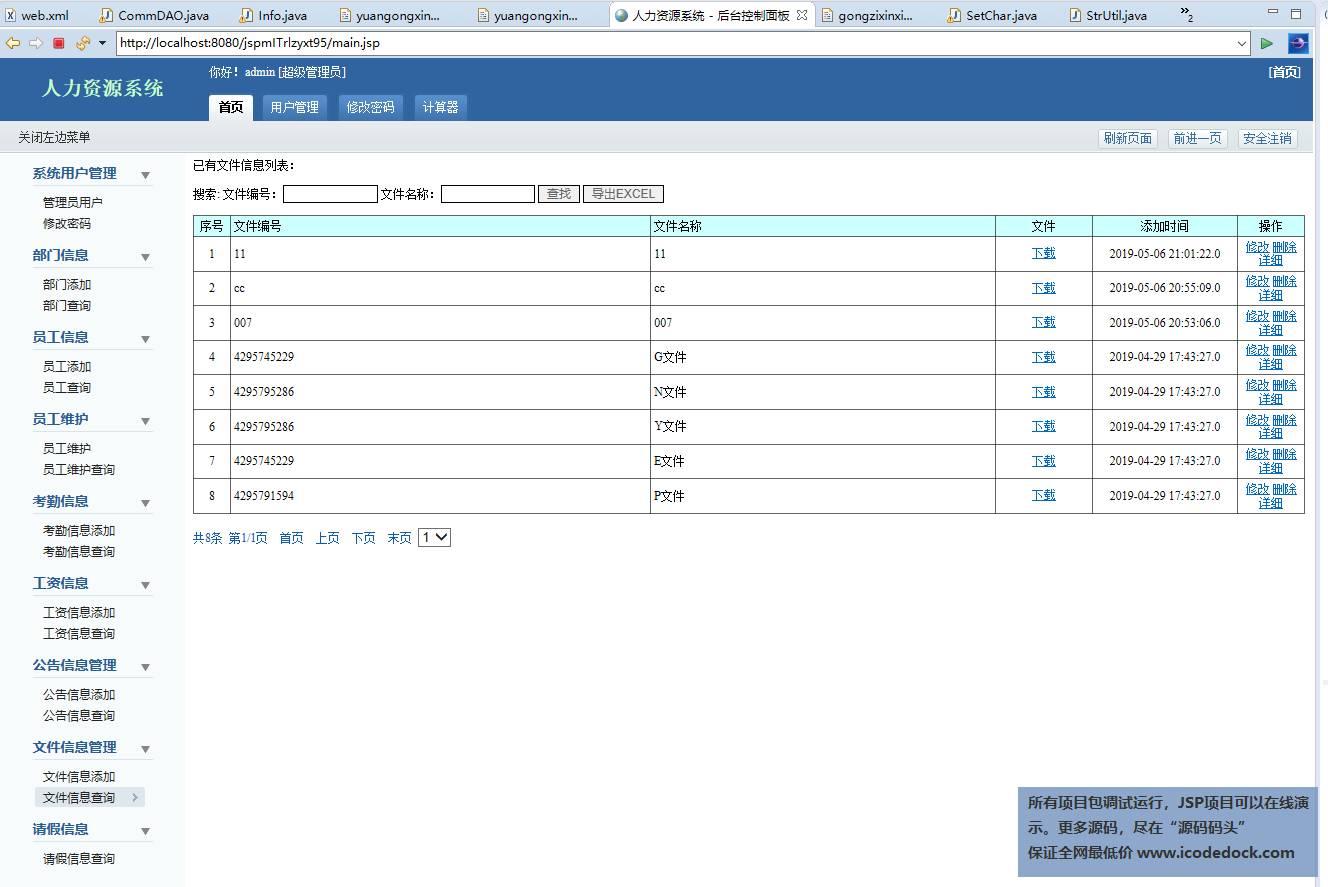 源码码头-JSP人事管理系统-管理员角色-文件信息增删改查